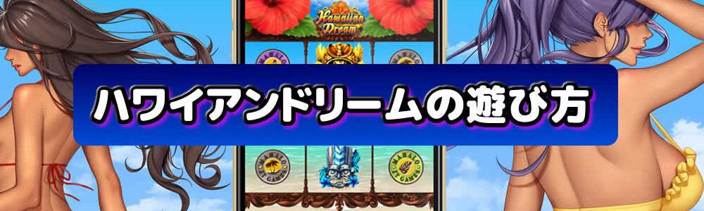 ハワイアンドリーム スペックとボーナスゲーム